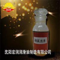火热畅销的铜拔丝剂是由宏润润滑油提供的 |铜拉丝油厂家