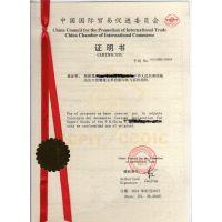CCPIT证明书农药注册证明需提供什么材料!请找深圳杰鑫诚办理!