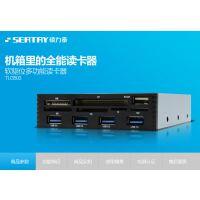 Seatay硕力泰TU3503软驱位多功能扩展USB3.0 读卡器 HUB集线器