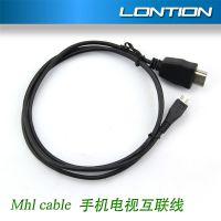 东莞朗驰 车载导航 手机电视高清线 MHL TO HDMI 视频转换线