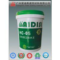 爱迪斯HC-05彩色厨卫防水王石家庄厂家批发绿色环保