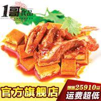 【特价中】湖南特产 豆干炒脆骨20g 独立小包装零食小吃 厂家批发