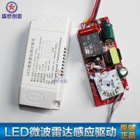 灯具专用雷达感应器_微波雷达感应器