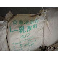 厂家直销食品级L-乳酸钙 营养强化剂L-乳酸钙