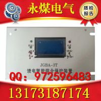 山西大同JGBA-3T馈电智能综合保护装置热销精品