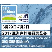 2017第十二届亚洲户外用品展览会