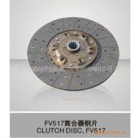 供应三菱FV517搅拌车离合器片