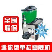 迷你型单缸雪融机XC16 雪粒机雪泥机 冷热饮料机 开水机 联保