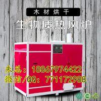 供应高温热风炉 生物颗粒热水炉 生物质热风炉