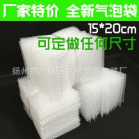 生产厂家 特价定做批发 泡泡膜透明塑料包装袋 气泡袋 缓冲