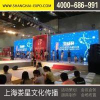 上海大型年会会议活动策划 布置晚会会场