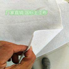 山东厂家供应无纺土工布