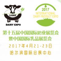 2017第十五届中国国际奶业展览会暨中国国际乳品展览会