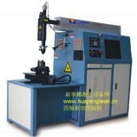 不锈钢激光焊接机 全自动激光焊接机 深圳不锈钢激光焊接机