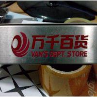 不锈钢标牌 304标牌价格和美盛标牌制作有限公司