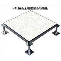 厂家供应智能网络地板 智能写字楼的地板 高架防静电地板