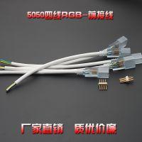 LED5050灯带四线前接线RGB四针连接线高压灯条配件配插针厂家直销
