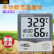 希玛温湿度计 高精度 家用室内干湿温度计数显有闹钟AR807AR867