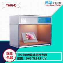 TILO五光源,标准光源对色灯箱T60(5),深圳天友利产