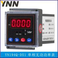现货供应仪器仪表 单相数显无功功率表 可选附加功能YN194Q-DX1