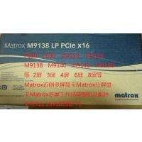 M9138 LP PCIe x16 1GB 三屏 MATROX迈创 多屏 分屏 拼接显卡