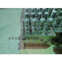 供应SSPQ-P1.15双线分配器 液压分配器(启东德力蒙)