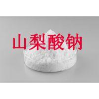 厂家直销食品级山梨酸钠 防腐剂山梨酸钠