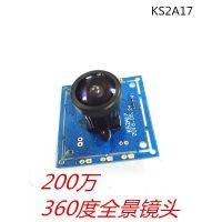 1080P全景摄像头VR虚拟现实视频录制 USB 接口高清免驱百度地图