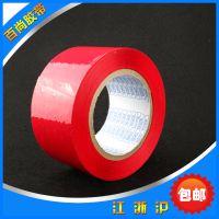 上海胶带厂定制 彩色封箱胶带 红色封箱胶带 红胶带6.0*100Y