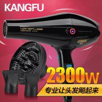 正品康夫理发店专业负离子电吹风机 大功率2300W吹风机 送风罩