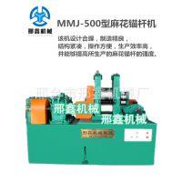 邢鑫机械   MMJ-500型 麻花锚杆机