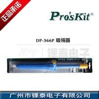 DP-366P  台湾宝工 大号强力型手动吸锡器 强力吸锡枪 锡枪