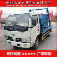 厂家现货东风小多利卡5方摆臂式垃圾车18908663009物美价廉