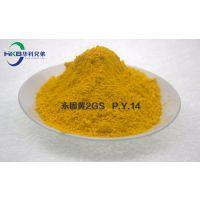 永固黄2GS P.Y.14 中黄 粉末涂料用有机颜料