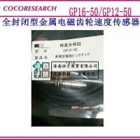 COCORESEARCH山东摩托车进口电磁自发电传感器GP16-50/GP12-50