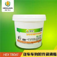 供应汽车车身附件润滑脂,一款用于汽车车身部件润滑的黄油-合轩化工