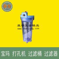 打孔机 过滤桶 过滤器 适于 宝玛 机用