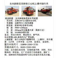 3.2吨随车起重运输车制造厂家