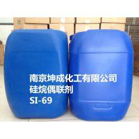 SI-69,双-[γ-(三乙氧基硅)丙基]四硫化物,南京坤成化工有限公司销售部