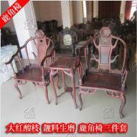 厂家直销 老挝大红酸枝鹿角椅 餐厅仿古红木椅子