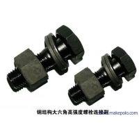 永年批发宁波九龙10.9级钢结构螺栓 10.9S大帽双螺母螺栓 永年直销