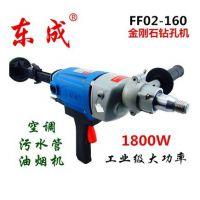 东成电动工具代理批发 东成水钻Z1Z-FF02-160 大功率水钻机