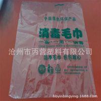 供应优质消毒毛巾包装袋 消毒毛巾自封口袋 塑料袋  大量批发
