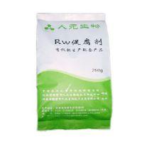 RW人元生物有机肥专用菌剂