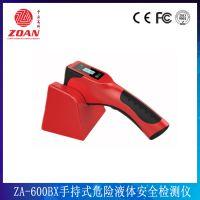 中安高科 ZA-600BX 危险液体检测仪