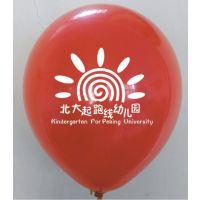 2.2克心形气球 求婚求爱饰景气球定制印刷 可印刷结婚照