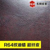 R64油蜡超纤皮 单双色珠光 仿真皮超纤皮革 超纤皮革厂家直销