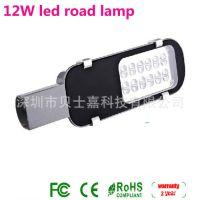 12V12瓦led路灯太阳能路灯LED道路灯12W室外ledl路灯头小路灯防水