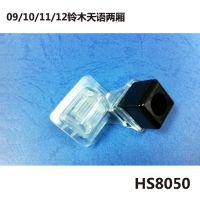 09-12铃木天语两厢 CCD高清夜视 专车专用 正像 无标尺