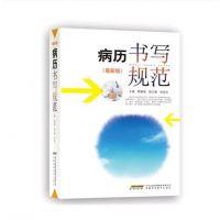 安徽科学技术出版社_2015病历书写基本规范_版病历书写规范